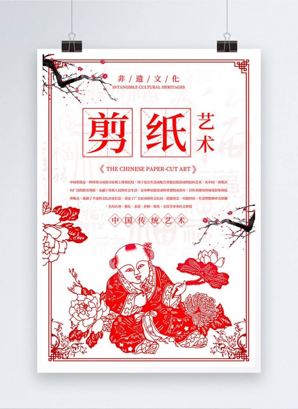 001 Awesome Chinese Paper Cut Template Sample  Templates ZodiacLarge