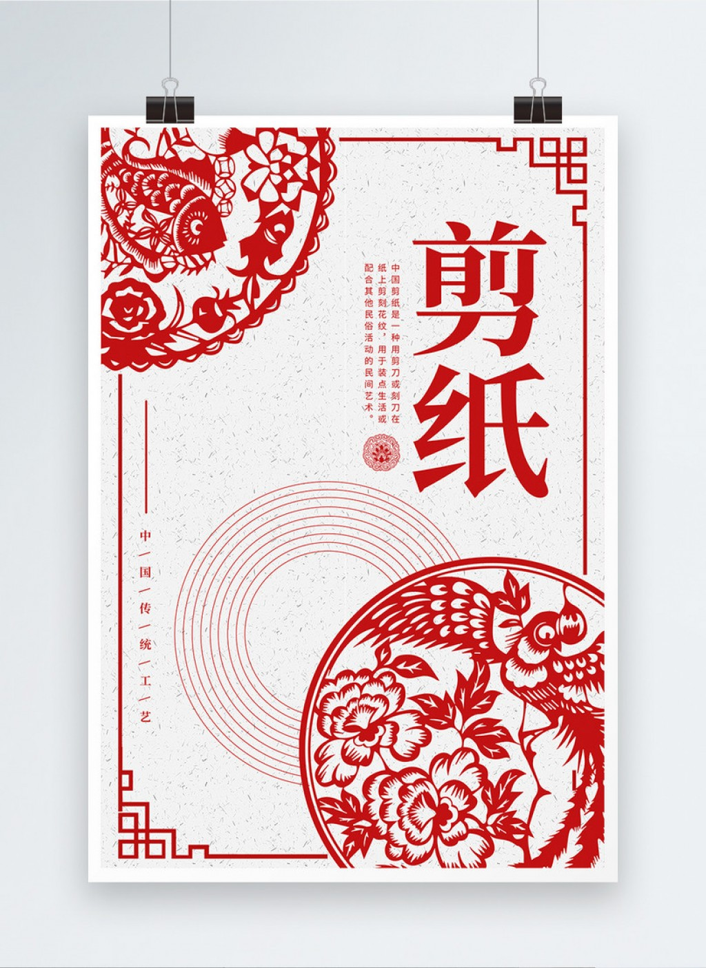 001 Beautiful Chinese Paper Cutting Template Example  Pdf DragonLarge