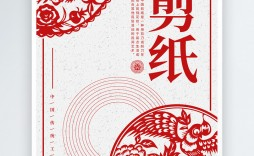001 Beautiful Chinese Paper Cutting Template Example  Pdf Dragon