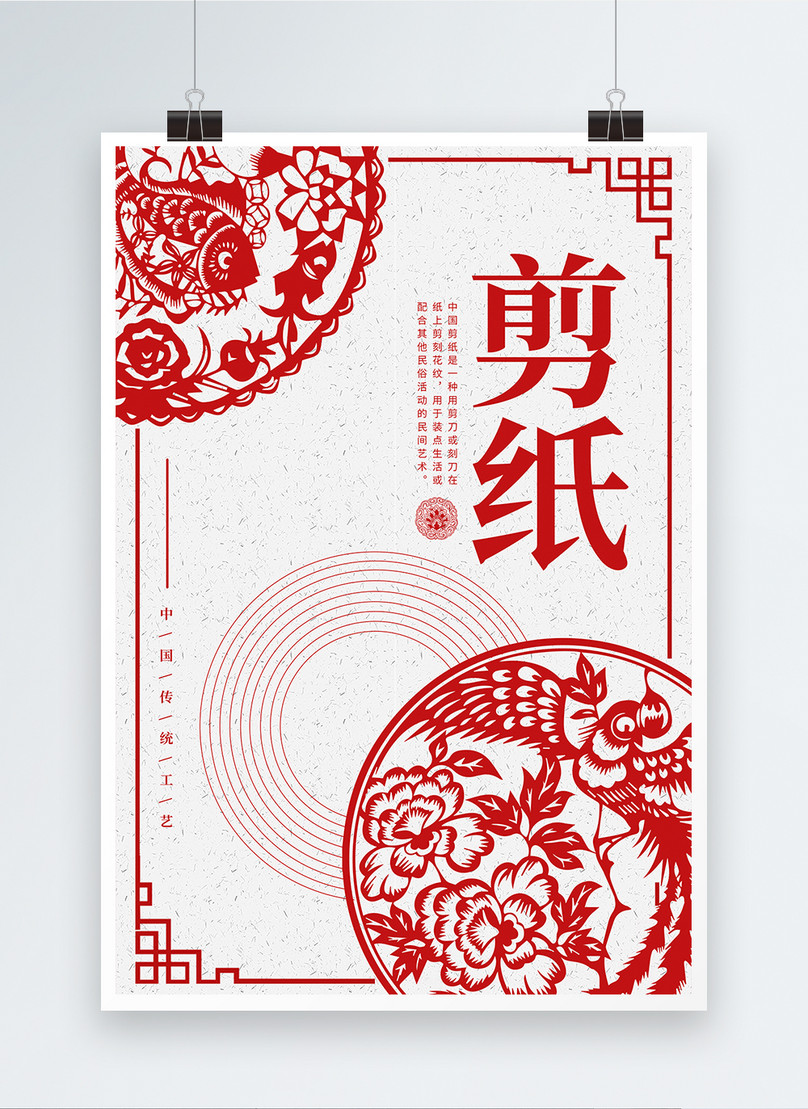 001 Beautiful Chinese Paper Cutting Template Example  Pdf DragonFull