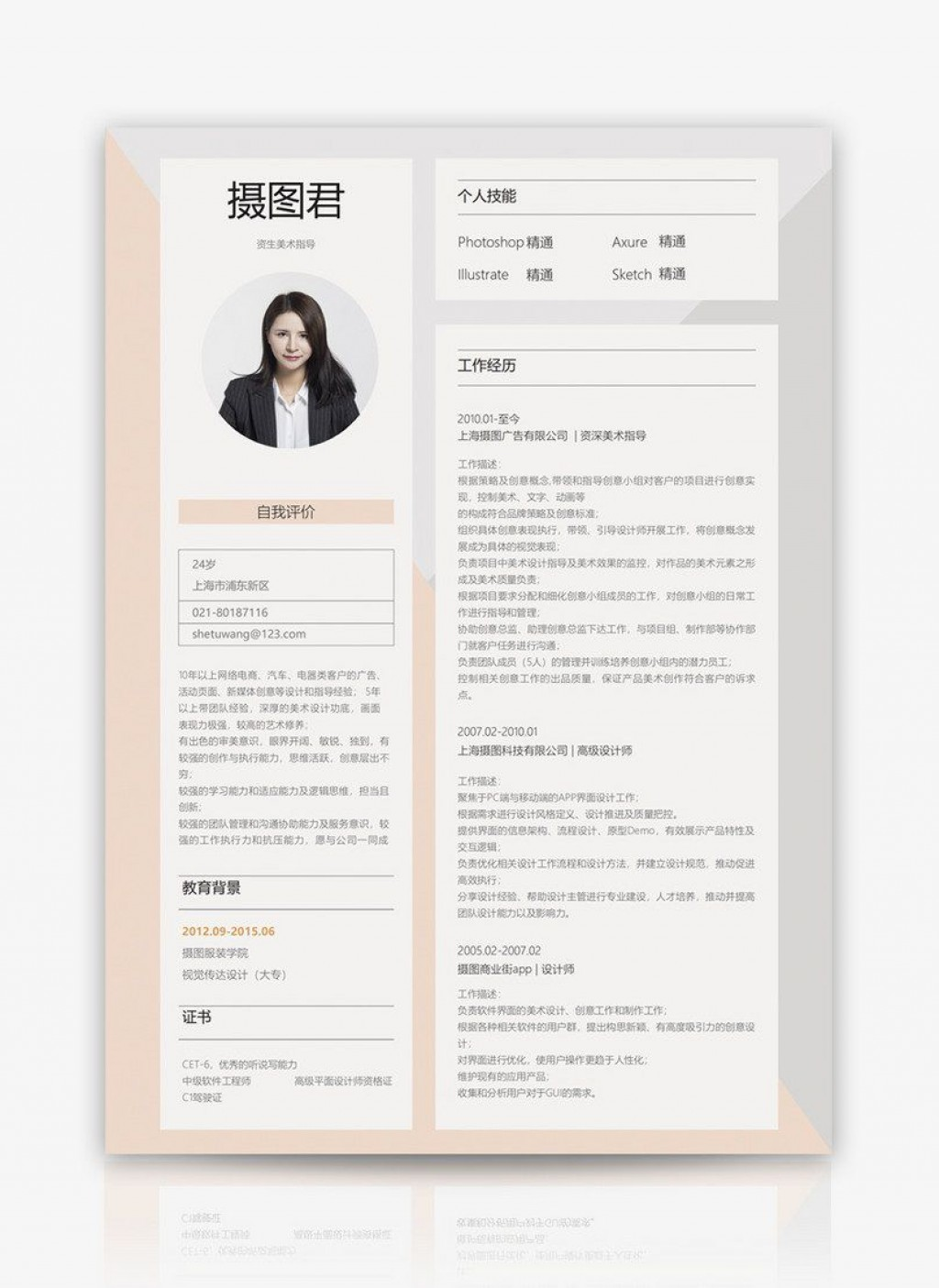 001 Wonderful Resume Template Word 2007 Free Photo  Microsoft Office For MLarge