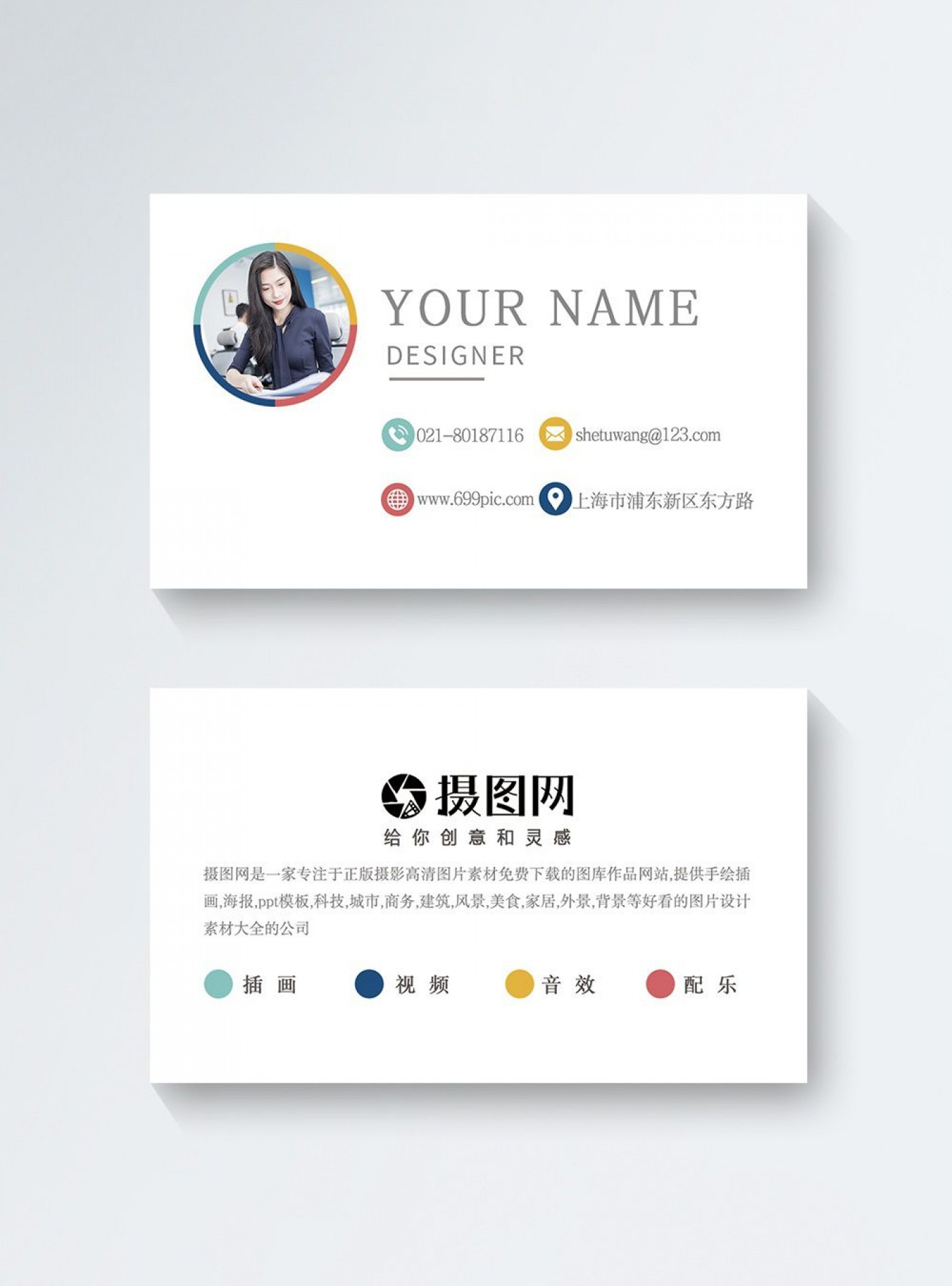 002 Awesome Powerpoint Busines Card Template Example  Ppt Create1400