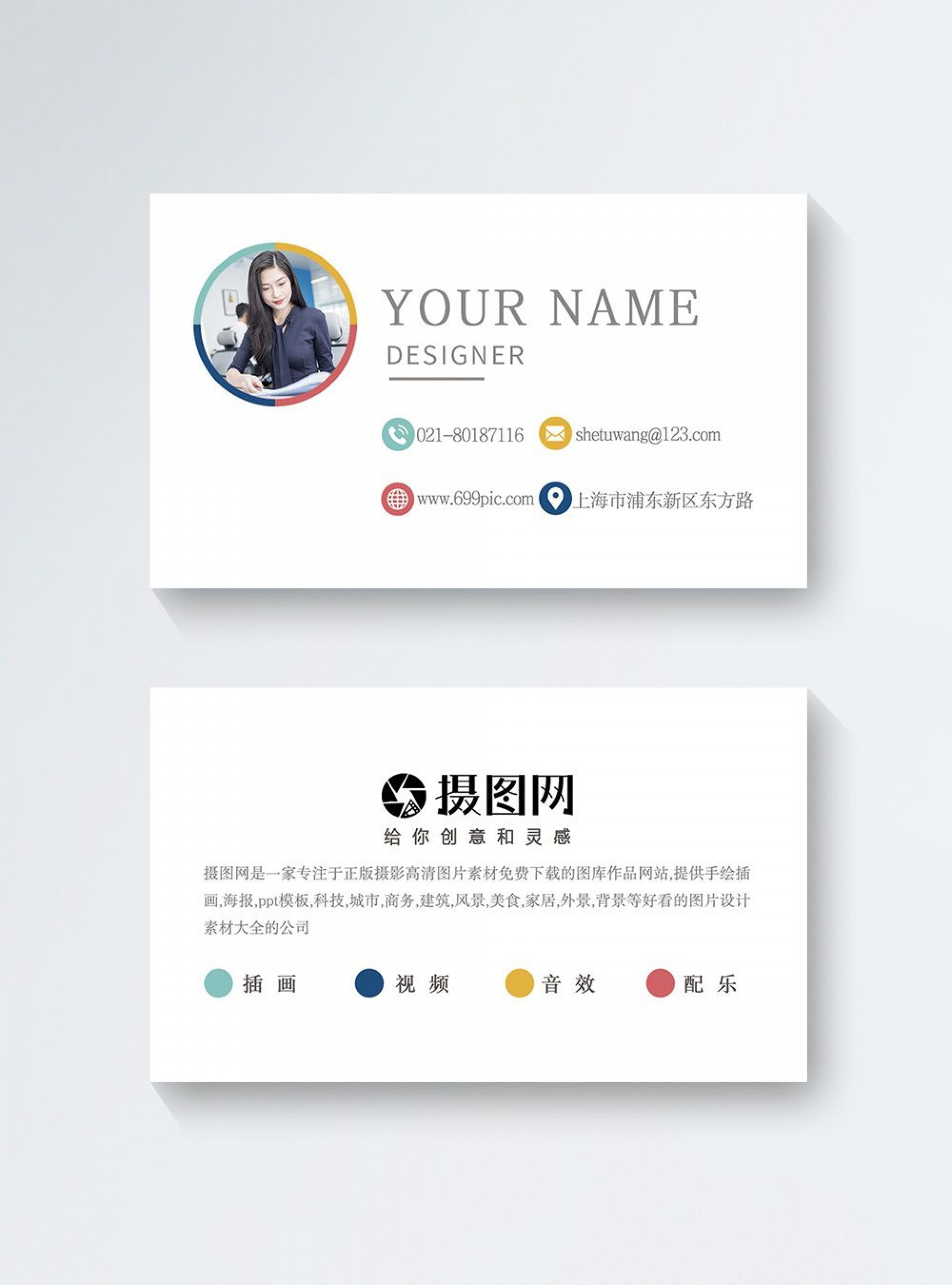 002 Awesome Powerpoint Busines Card Template Example  Ppt Create1920