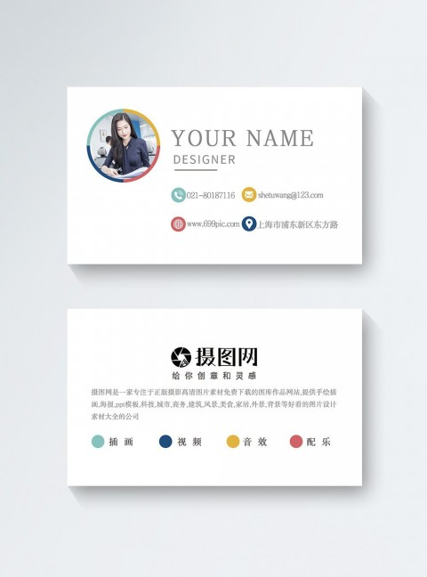 002 Awesome Powerpoint Busines Card Template Example  Ppt Create480