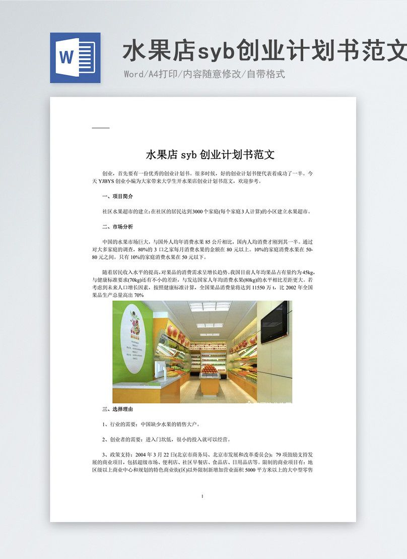 002 Impressive Free Busines Plan Template Word High Resolution  Download Document Sample DocFull