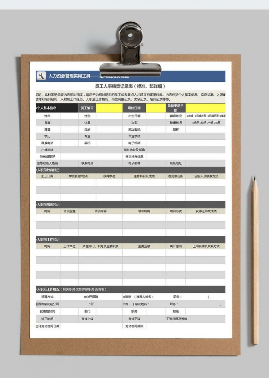 002 Unforgettable Employee Personnel File Template Picture  Uk Excel Form868