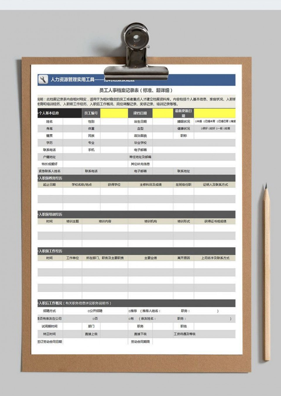 002 Unforgettable Employee Personnel File Template Picture  Uk Excel Form960