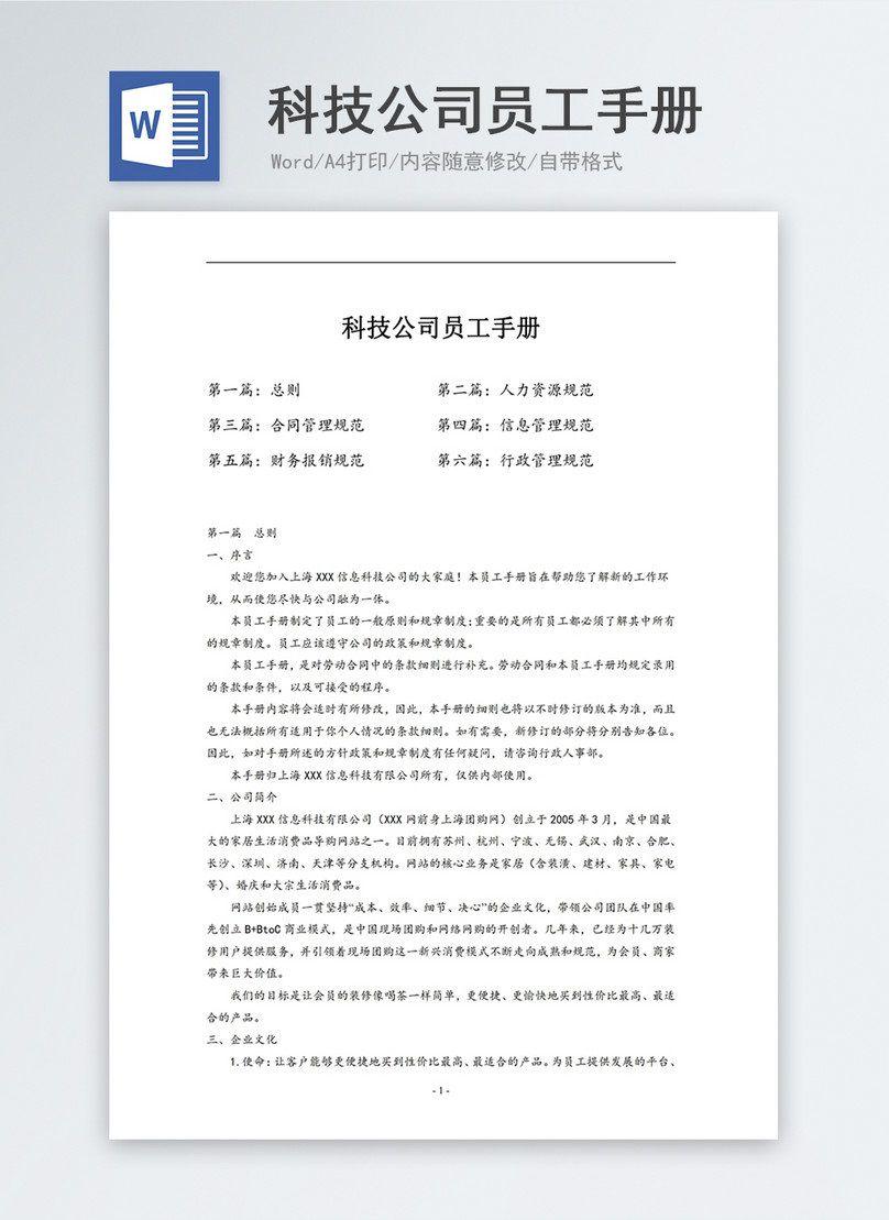 002 Wonderful Free Employee Handbook Template Word Highest Clarity  Sample In Training ManualFull