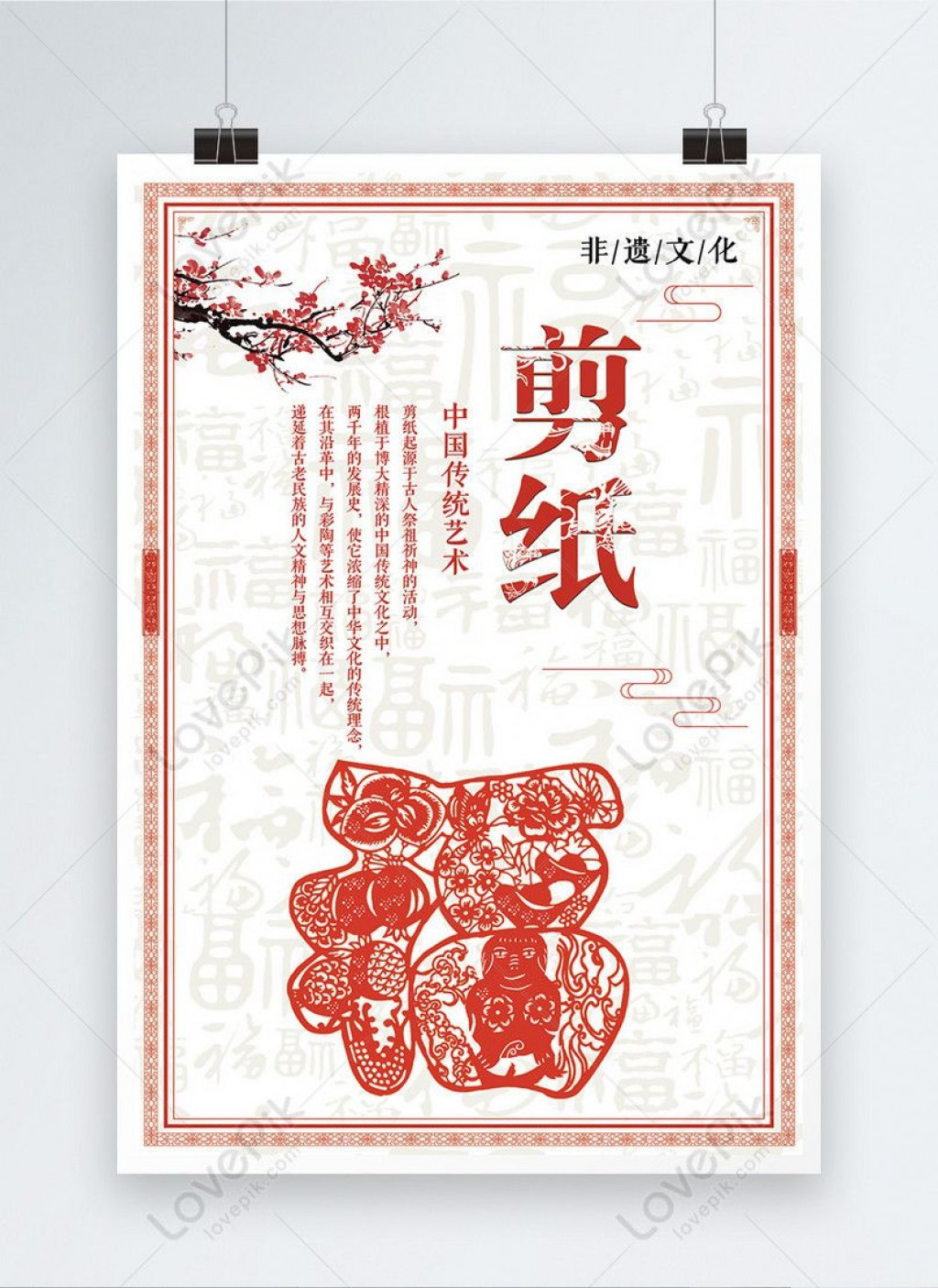 003 Fantastic Chinese Paper Cut Template Concept Large