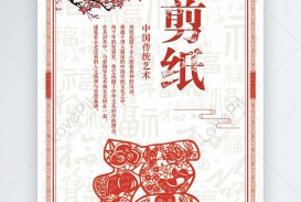 003 Fantastic Chinese Paper Cut Template Concept