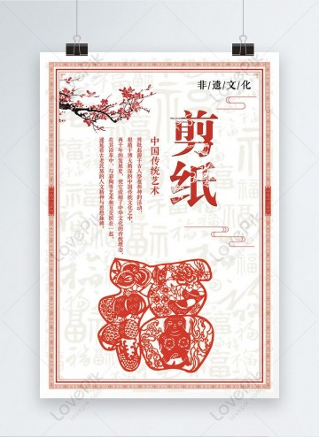 003 Fantastic Chinese Paper Cut Template Concept 360
