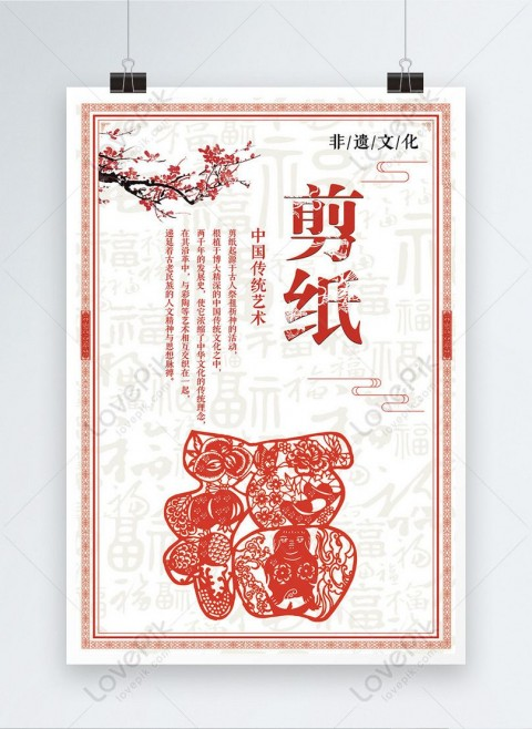 003 Fantastic Chinese Paper Cut Template Concept 480