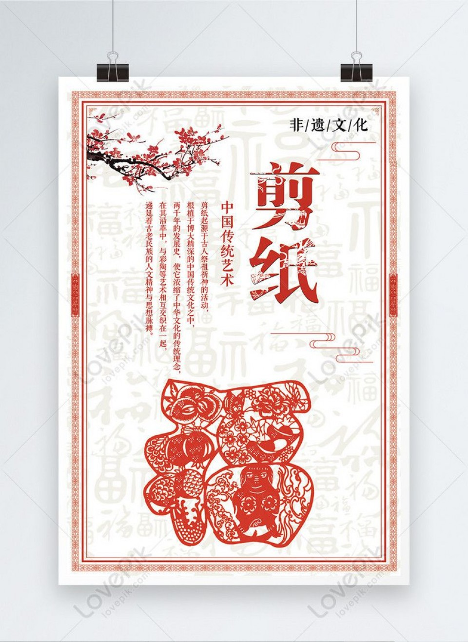 003 Fantastic Chinese Paper Cut Template Concept 960