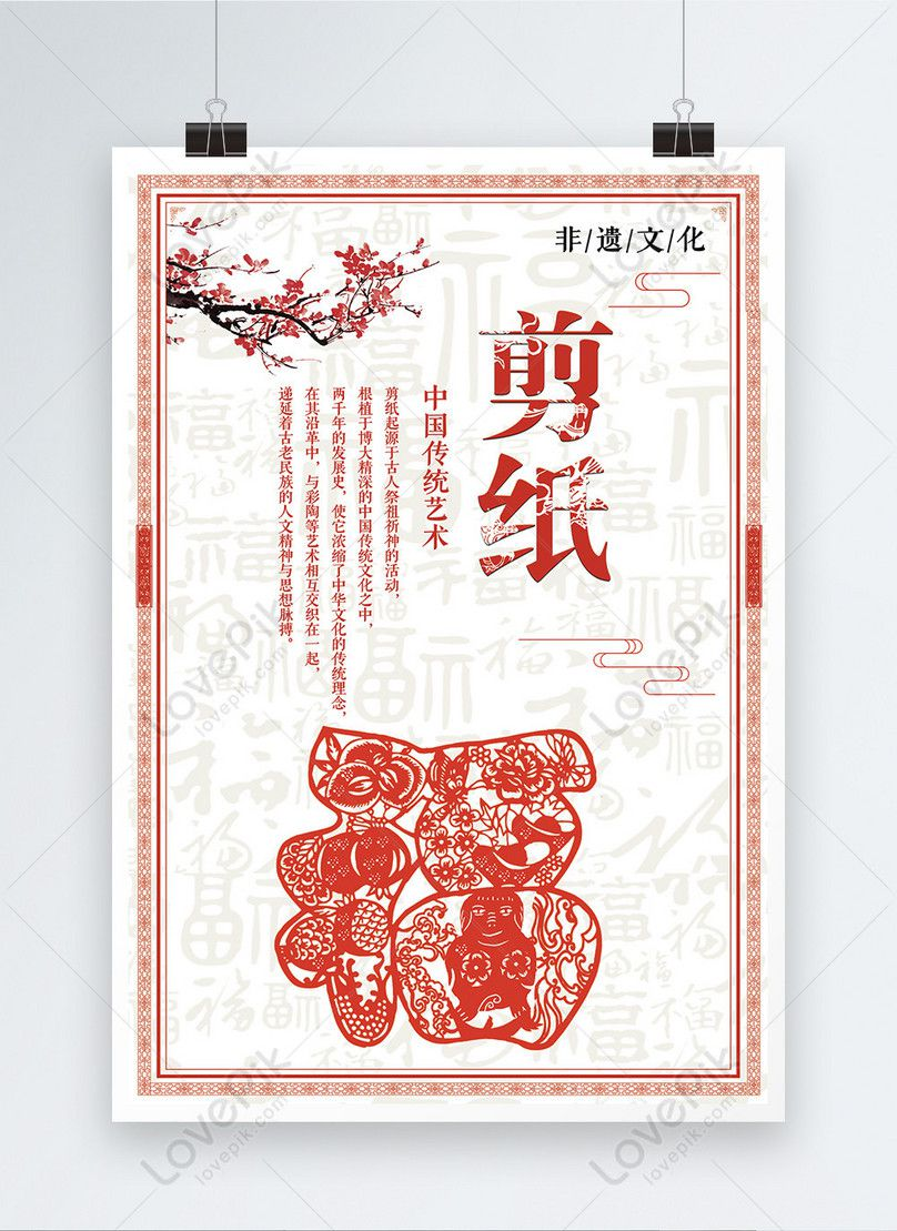 003 Fantastic Chinese Paper Cut Template Concept Full