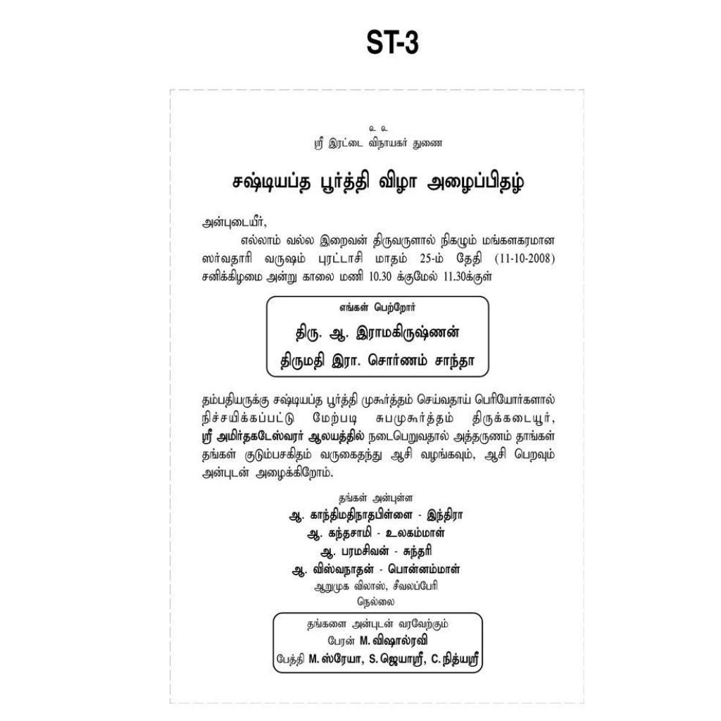 4st Birthday Invitation Wording Sample In Tamil ~ Addictionary