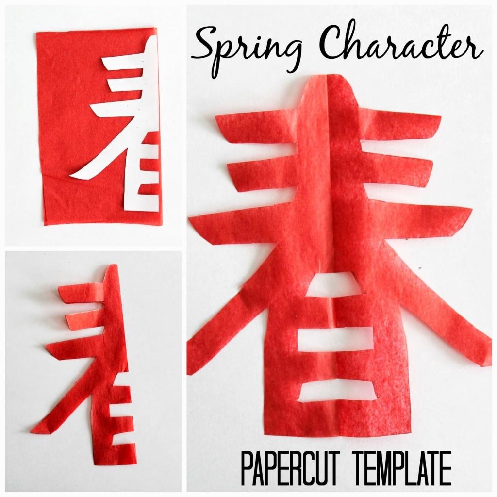003 Wondrou Chinese Paper Cutting Template Photo  Pdf DragonLarge