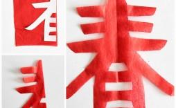 003 Wondrou Chinese Paper Cutting Template Photo  Pdf Dragon