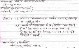 004 Staggering Hindi Letter Writing Format Pdf Free Download Concept