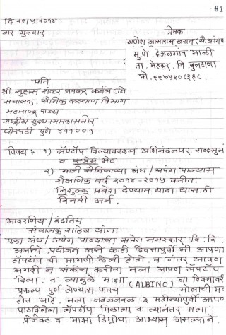 004 Staggering Hindi Letter Writing Format Pdf Free Download Concept 320