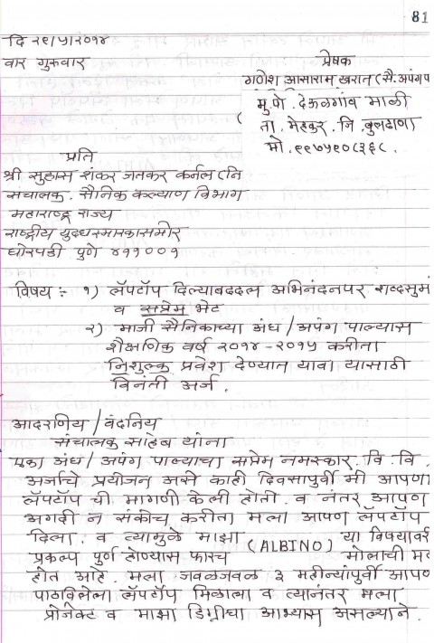 004 Staggering Hindi Letter Writing Format Pdf Free Download Concept 480