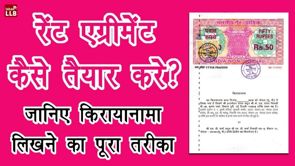 005 Impressive Room Rent Agreement Format In Hindi Pdf High Definition Large