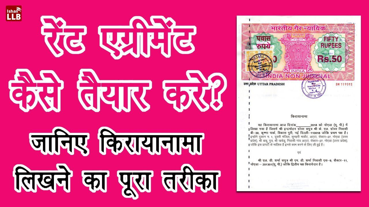 005 Impressive Room Rent Agreement Format In Hindi Pdf High Definition Full