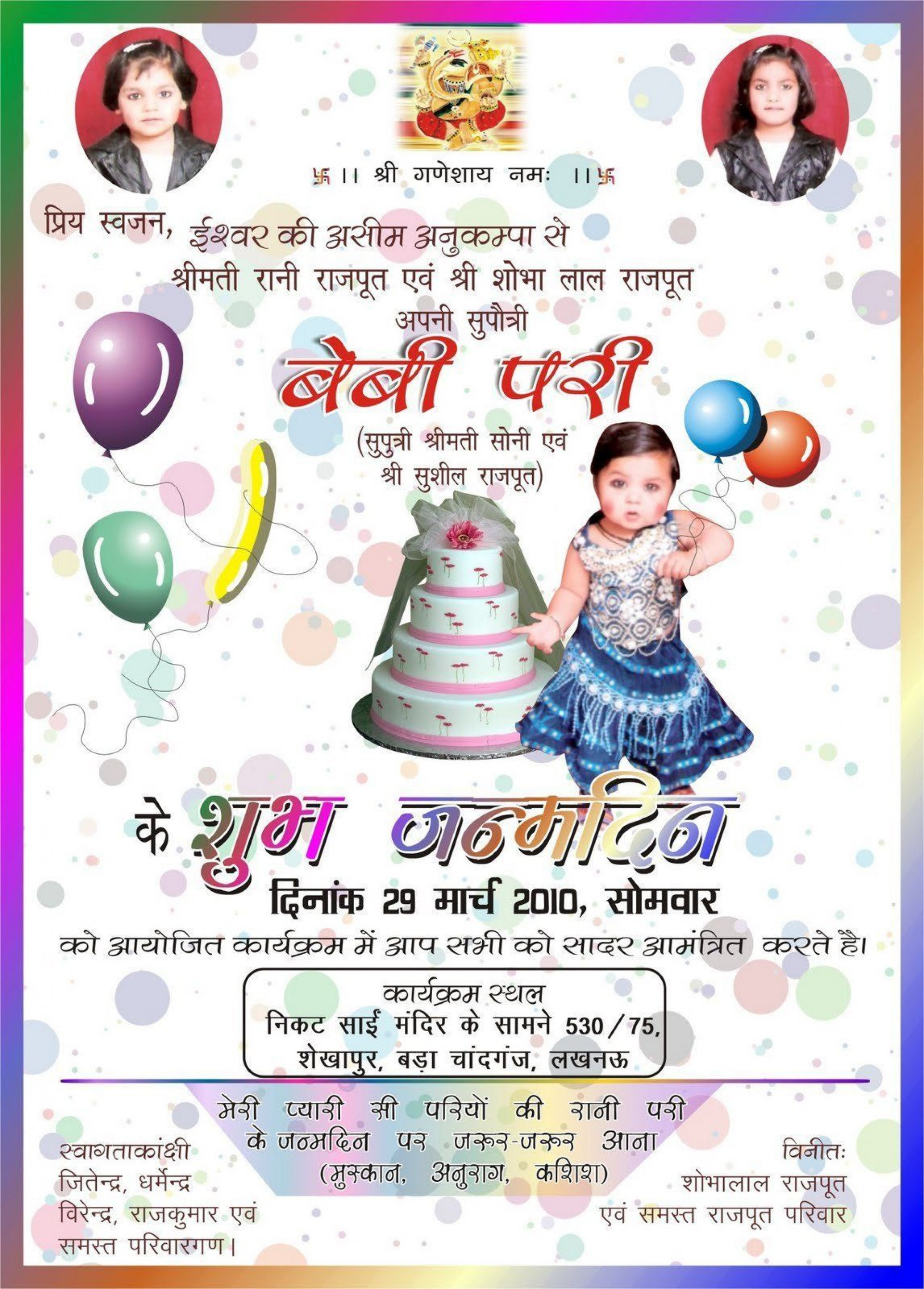 006 Astounding Free Online Birthday Invitation Card Maker With Name And Photo High Definition 1920