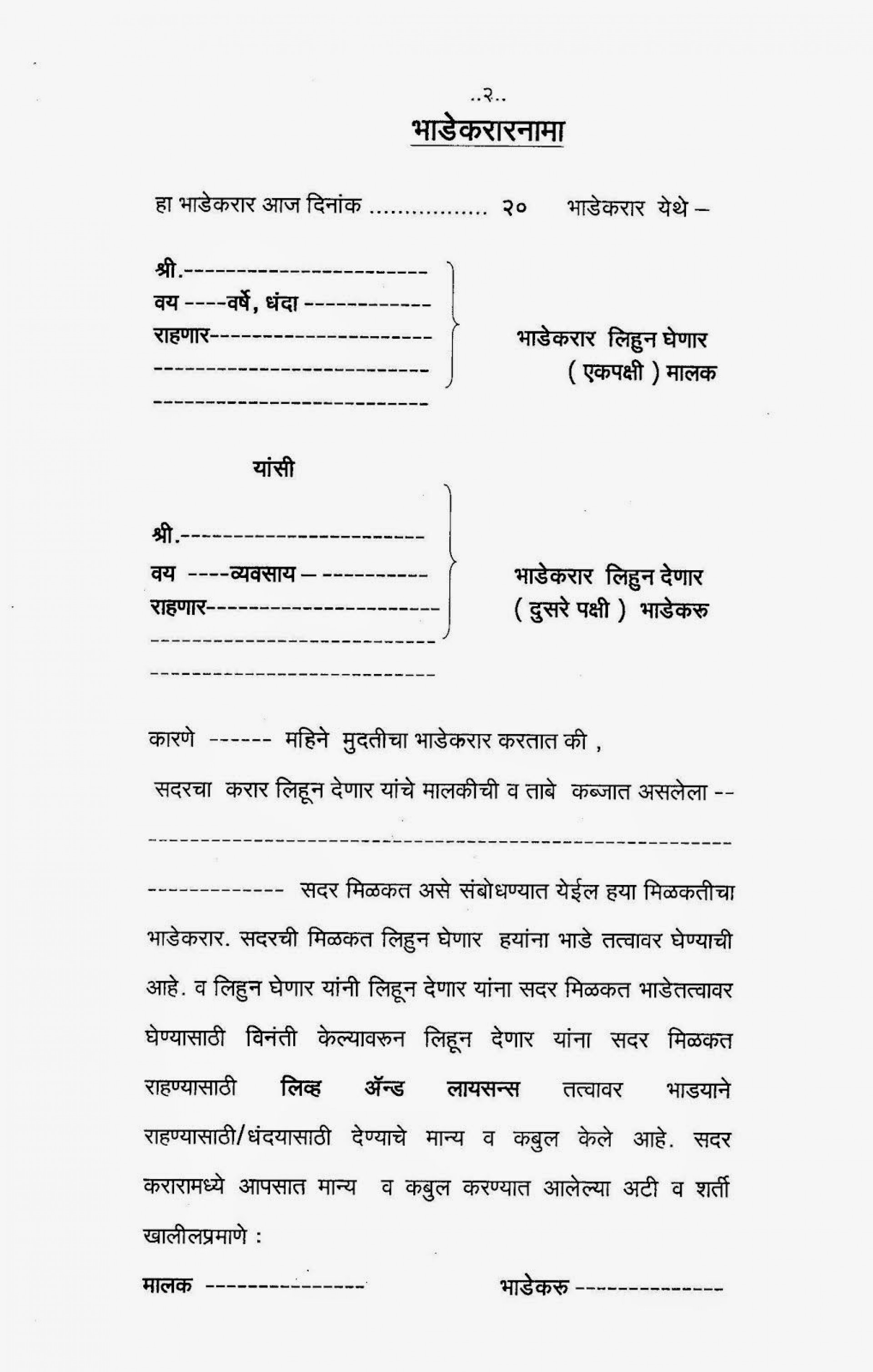 006 Fearsome Room Rent Agreement Format In Hindi Pdf Concept 1920