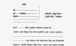 006 Fearsome Room Rent Agreement Format In Hindi Pdf Concept