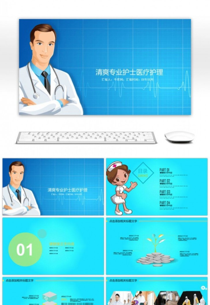 007 Staggering Free Nursing Powerpoint Template Picture  Education Download728