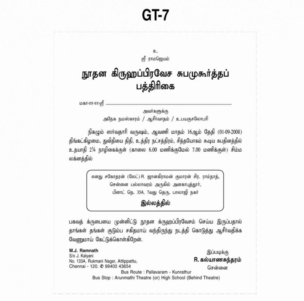 Birthday Invitation Wording Sample In Tamil ~ Addictionary