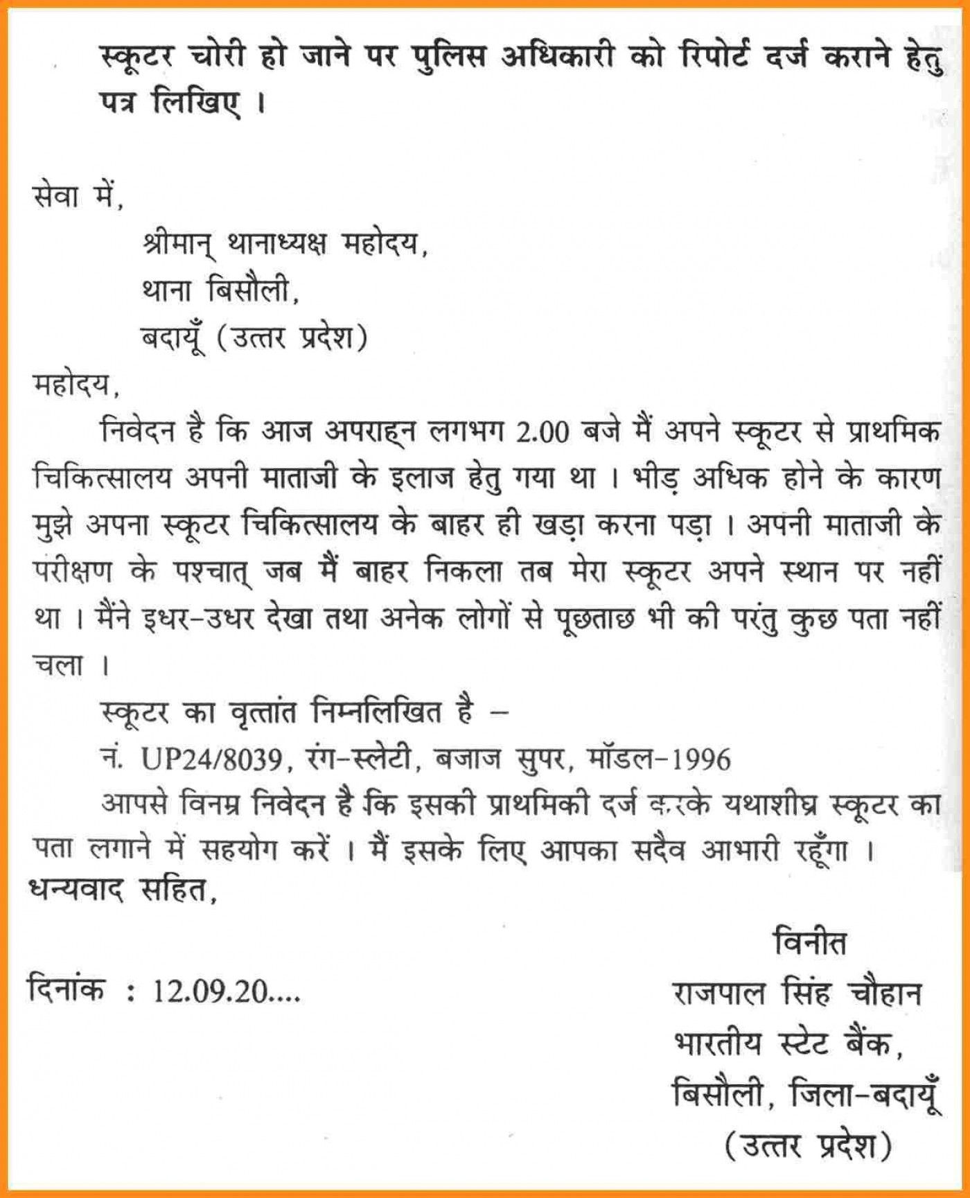 007 Unbelievable Hindi Letter Writing Format Pdf Free Download Inspiration 1400