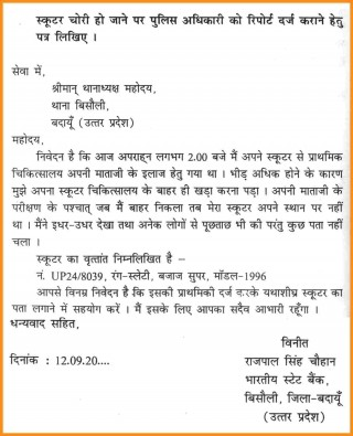 007 Unbelievable Hindi Letter Writing Format Pdf Free Download Inspiration 320