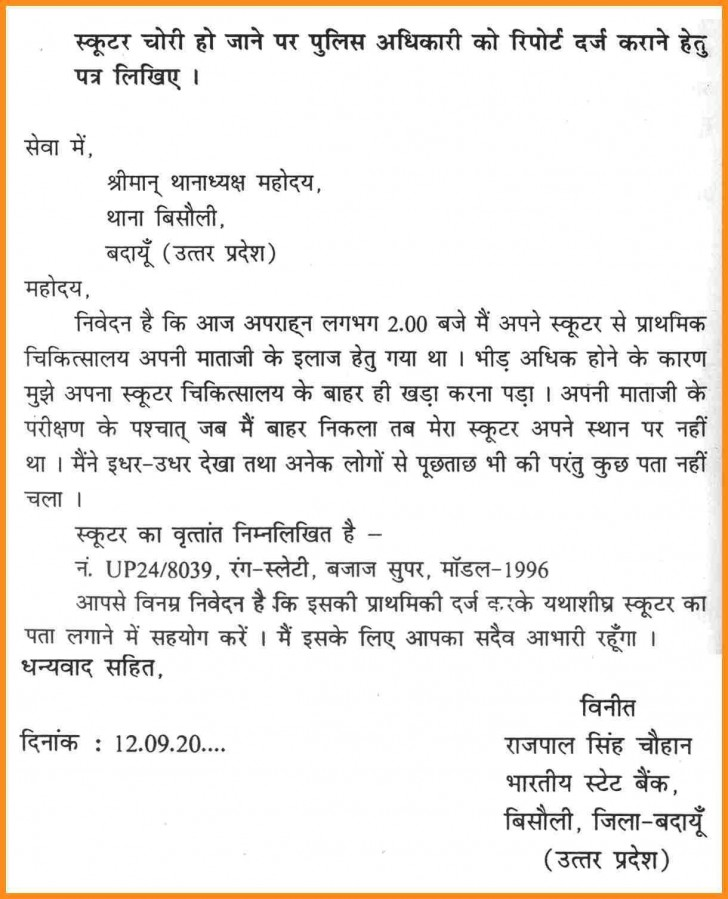 007 Unbelievable Hindi Letter Writing Format Pdf Free Download Inspiration 728