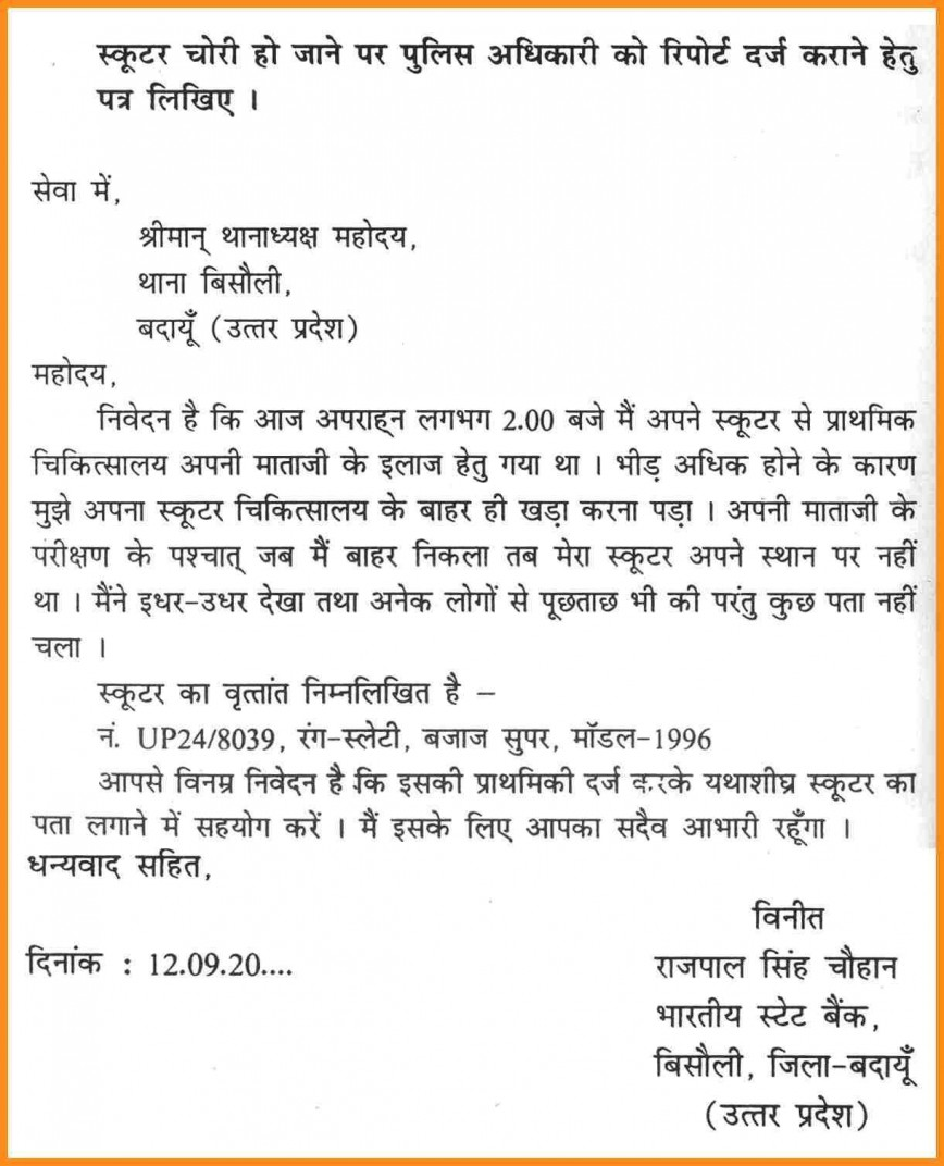 007 Unbelievable Hindi Letter Writing Format Pdf Free Download Inspiration 868