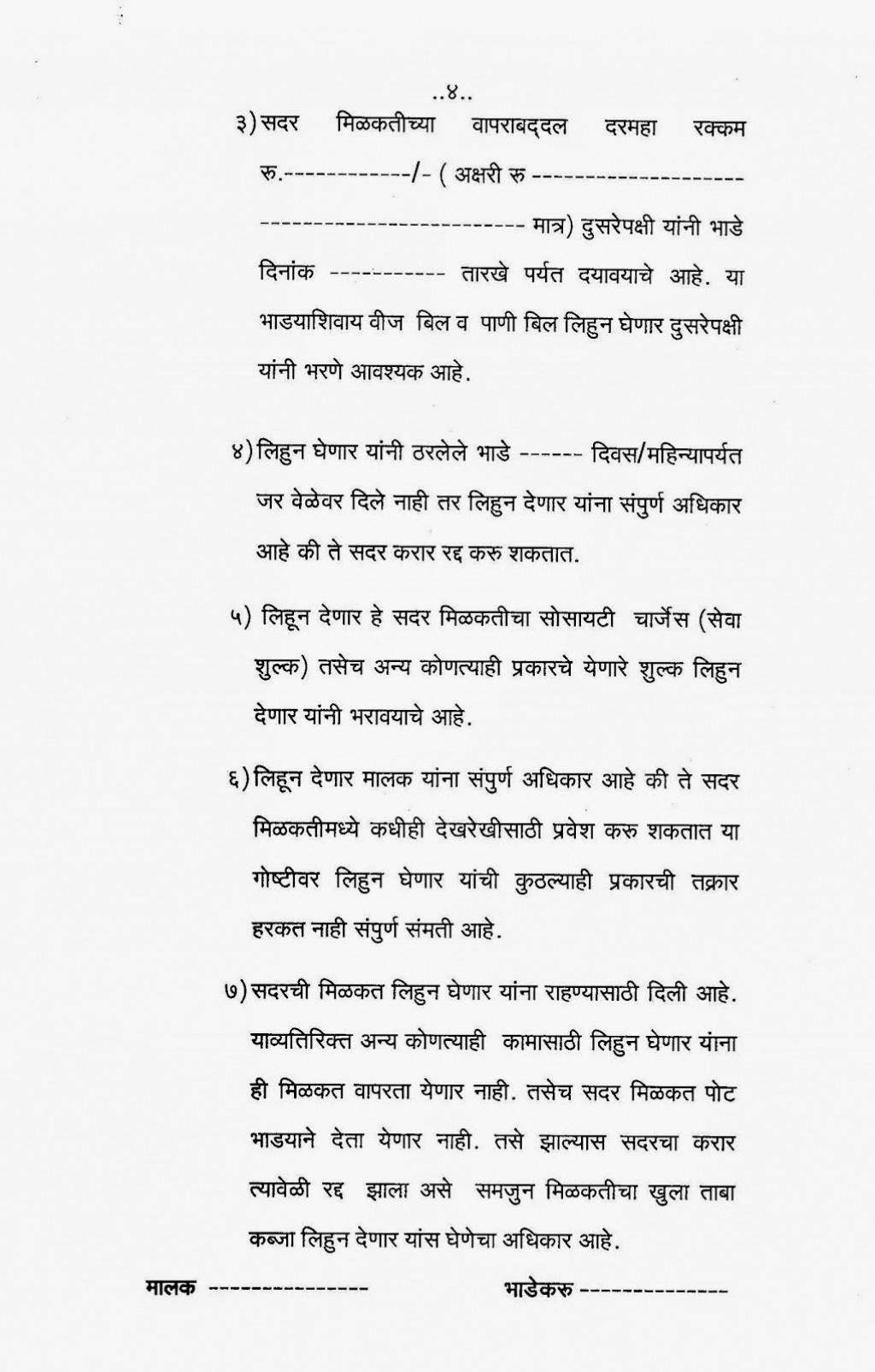 007 Wondrou Room Rent Agreement Format In Hindi Pdf Photo Large