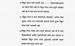 007 Wondrou Room Rent Agreement Format In Hindi Pdf Photo
