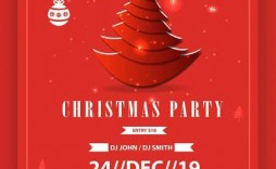 008 Frightening Christma Party Flyer Template Free Inspiration  Company Invitation Printable Word