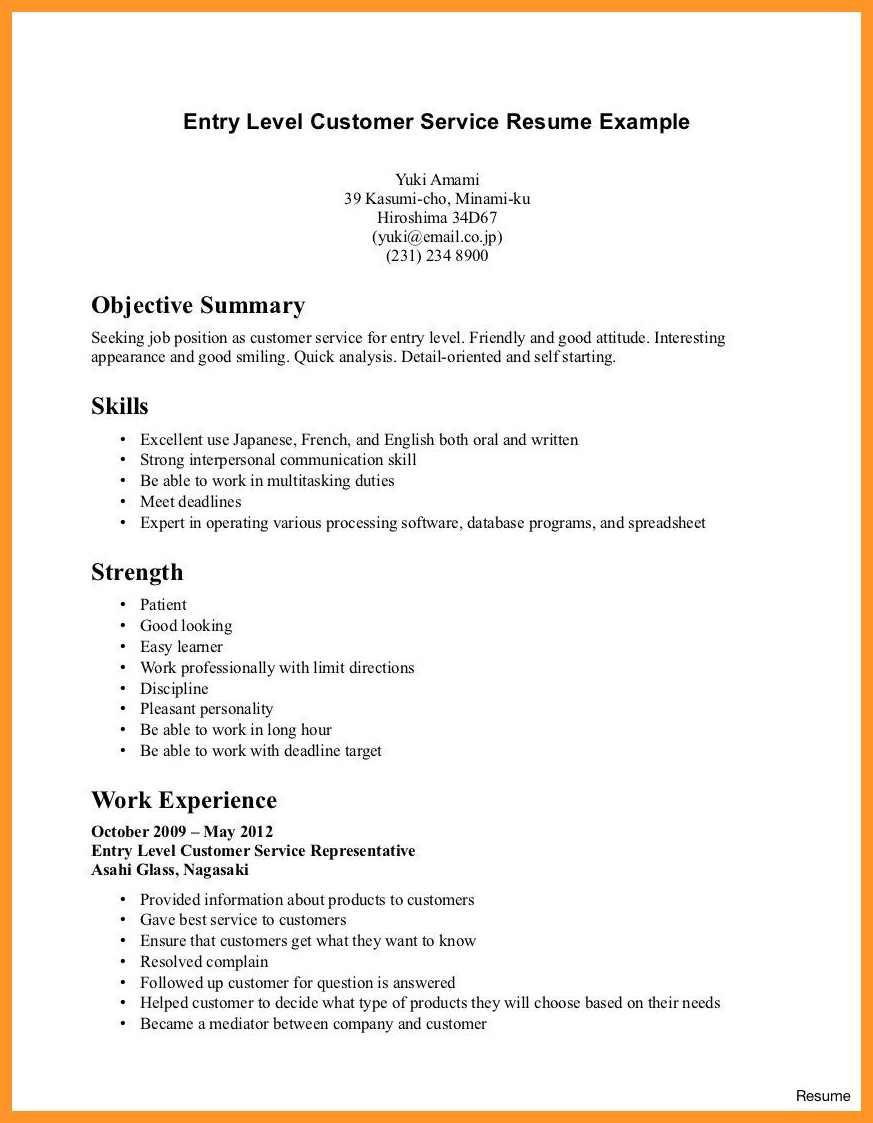 first job resume template  addictionary